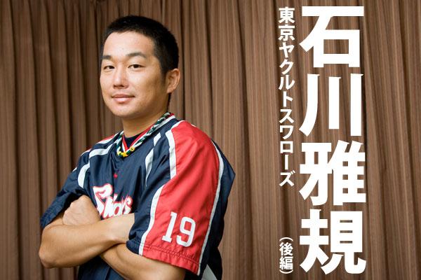 baseball090821_2_title