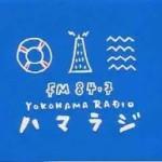 FM横浜生まれ変わって ハマラジという名になりました