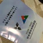 読売育奨学会