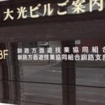 釧路方面遊技業協同組合