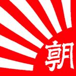 朝日新聞、今日も元気に捏造を訂正