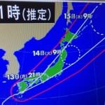 台風、加速しねえな