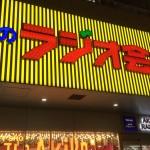 今日は長野、来週は名古屋