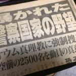 保管していた1995年の新聞
