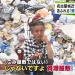 話題の名古屋ゴミ屋敷