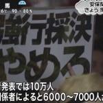 日本共産党デス