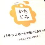 釧路方面十勝帯広遊技業組合