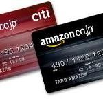 過去に使ったクレジットカード・Amazonカード@シティ