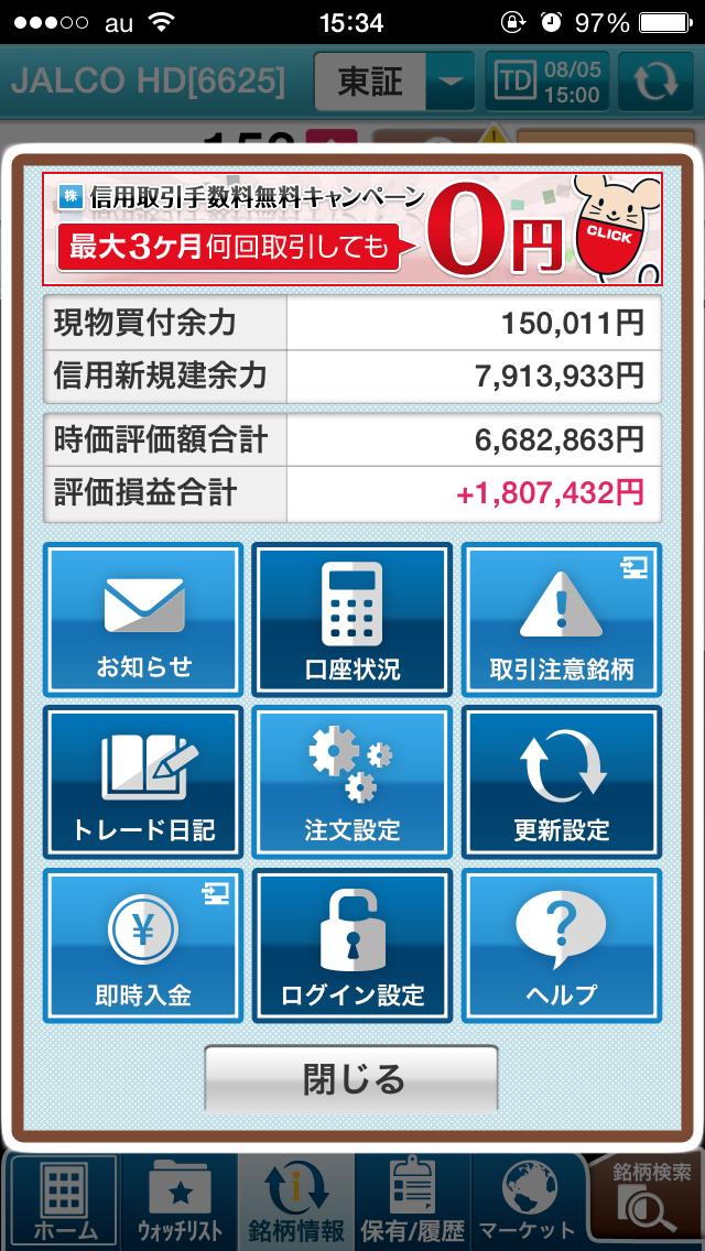 iPhone-2015.08.06-15.34.58.000