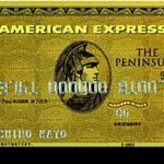 過去に使ったクレジットカード・アメリカンエクスプレスゴールドカード
