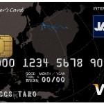 過去に使ったクレジットカード・JACCSリーダーズカード
