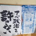 堺市の小学校 廊下に政治ビラ「アベ政治を許さない」と貼り出す