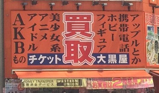 akihabara-daikokuya