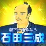 3月27日は石田三成の日 伝説のCM集