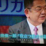 須田慎一郎「今年は1,000万円以下の事業者に税務署が入る」