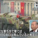 ICBM開発に成功したら