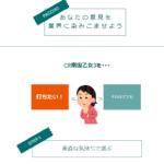 パチンコチョイス会員登録 250名突破!!