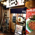 麺屋こころ 台湾まぜそばニンニク抜き