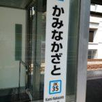 上野へ行こうと京浜東北線に乗ったら