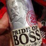 PRIDE OF BOSS 缶コーヒーボス25周年記念
