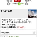 昨日に続き格安ホテル 3800円!