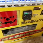 楽園蒲田店の自販機