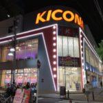 関内駅周辺のパチンコ店
