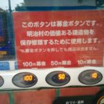 自販機で募金