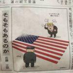 北朝鮮がアメリカと対話すれば、日本は「最大級の危機」に見舞われる