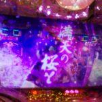 スーパー海物語IN沖縄4ほのめかしバージョン桜タイプ