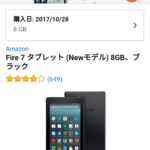 アマゾンのFireタブレット値引き