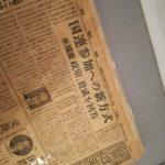 終戦から数年後 昭和29年の朝日新聞