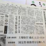 北朝鮮、大陸間弾道ミサイル発射 その時 日本の国会は