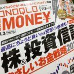 MONOQLO 株特集