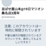 並ばせ屋山本さんのツイッターが