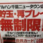 マルハン千葉ニュータウン店は変わりません!