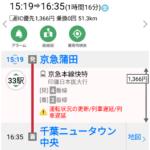千葉ニュータウン中央から京急蒲田まで