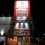ハップス鎌ヶ谷店