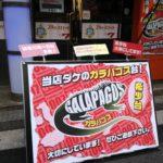 横浜西口にあった最高の店