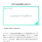 コインチェック 日本円の出金をできるようになる!?