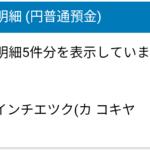 コインチェックから日本円の返金