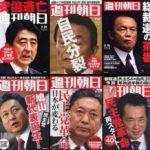 週刊朝日の表紙