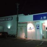 Aパン上野店