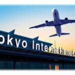 羽田空港ターミナル 第一と第二を間違えた時