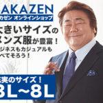 麻生大臣のスーツは35万円