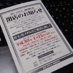 ビッグアップル蒲田西口店 閉店