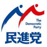民進党「アカンこの党名じゃ戦えん・・・せや!」