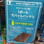 モバイルバッテリーが500円!?