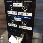 セブンイレブンのコーヒーマシン ラテタイプでまたデザインの敗北