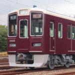 もはやCGにしか見えない阪急電車